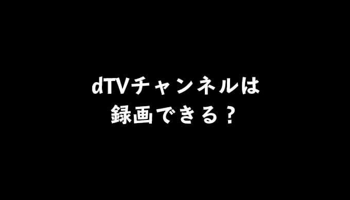 dTVチャンネルは録画できる?番組を見逃してしまった場合の対処法