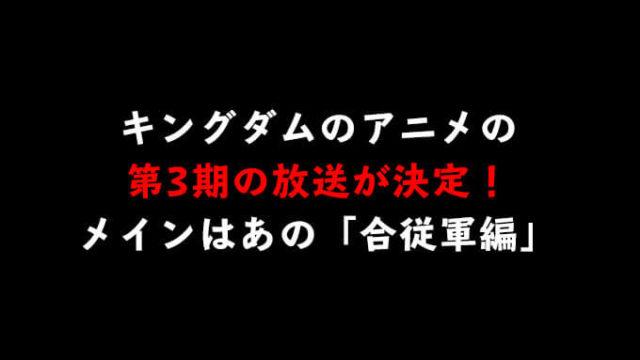 キングダムのアニメの第3期の放送が遂に決定!放送開始日などについて徹底解説