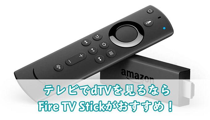 iPhoneとテレビをHDMIケーブルで接続してもdTVが見れない場合の対処法