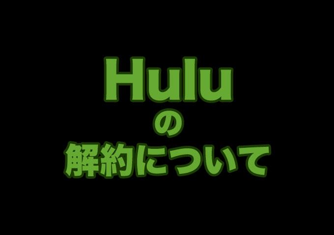Huluの解約について