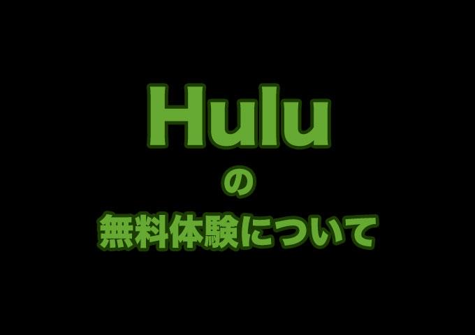 Huluの無料体験トライアルについて