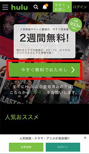 Huluの無料体験トライアルの登録手順1