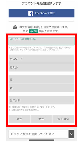 Huluの無料体験トライアルの登録手順2