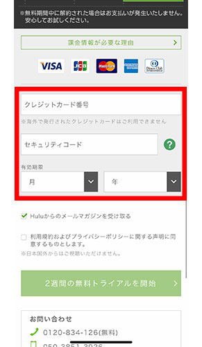 Huluの無料体験トライアルの登録手順4