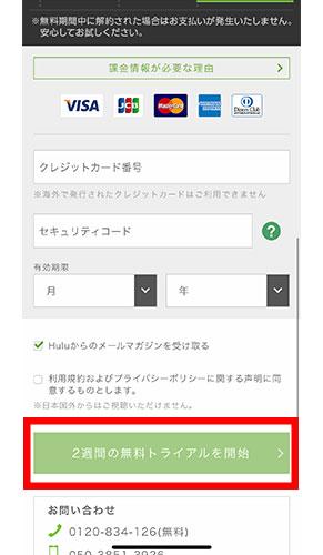 Huluの無料体験トライアルの登録手順5