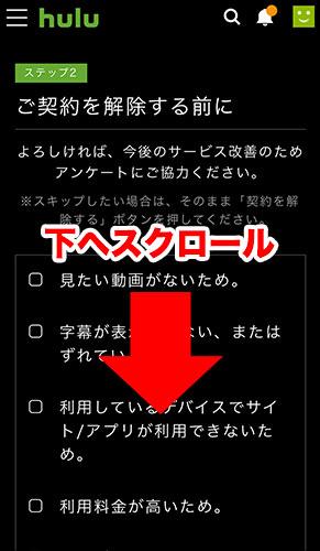 無料体験トライアルの解約手順12