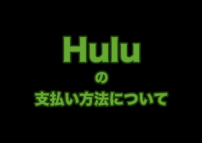 Huluの月額料金の支払い方法について