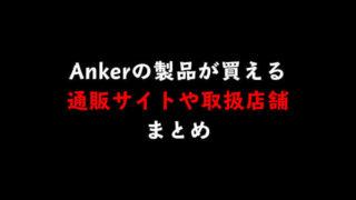 Anker(アンカー)の製品はどこで買える?販売店舗・取扱店舗まとめ