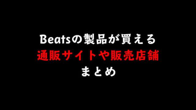 Beats(ビーツ)の製品はどこで買える?販売店舗・取扱店舗まとめ