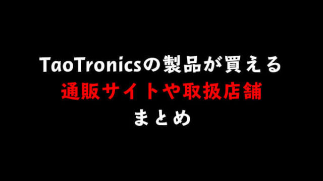 Taotronics(タオトロニクス)の製品はどこで買える?販売店・取扱店まとめ