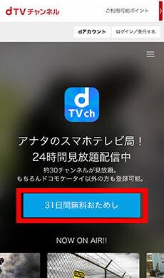 dTVチャンネルの公式サイトにアクセスして「31日間無料おためし」をクリックする