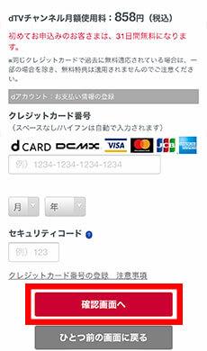 支払い情報を入力