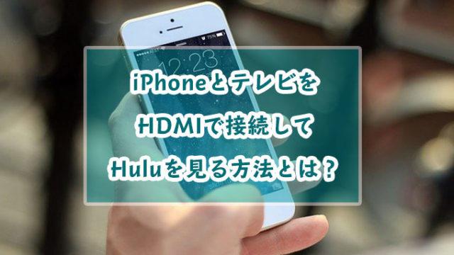 iPhoneとテレビをHDMIで接続してHuluを見る方法とは?見れないときの対処法も