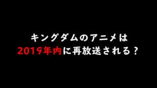 キングダムのアニメは2019年内に再放送される?再放送を待たずに視聴できる方法も