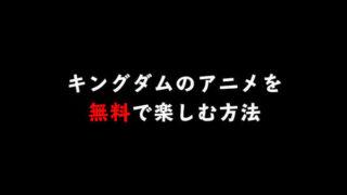 キングダムのアニメの動画を無料で楽しむ2つの方法を紹介!安全に楽しめる方法は?