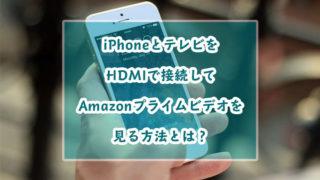 iPhoneとテレビをHDMIで接続してAmazonプライムビデオを見る方法とは?見れないときの対処法も