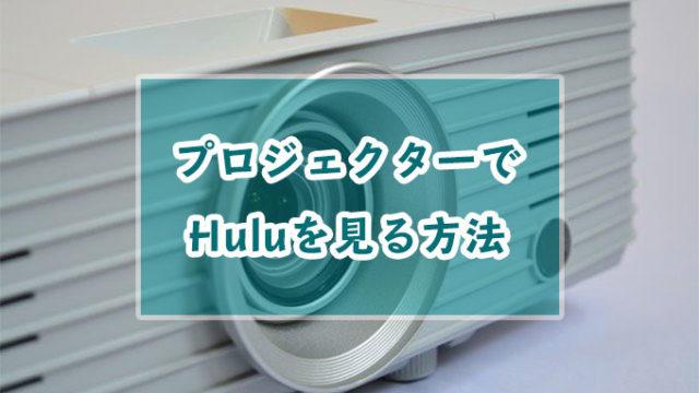 プロジェクターでHuluを見る3つの方法と見れない・映像が映らない場合の対処法