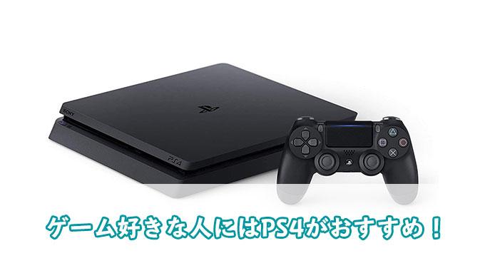 PS4を用意する