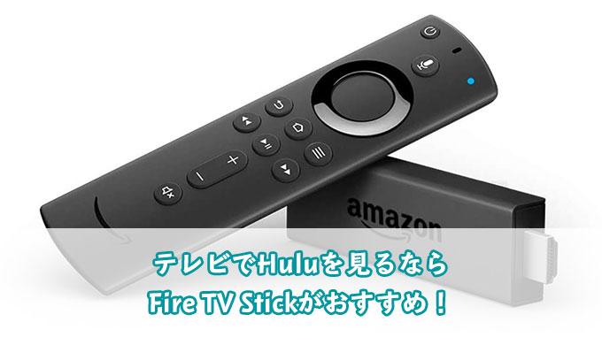 iPadとテレビをHDMIケーブルで接続してもHuluが見れない場合の対処法