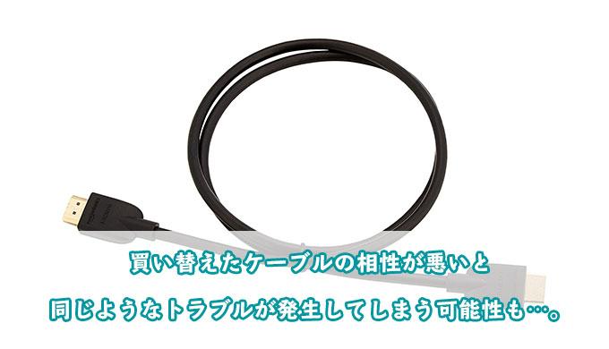 HDMIケーブルを買い換える
