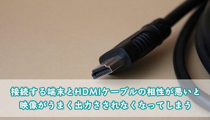 HDMIケーブルを接続してもYouTubeが映らない原因
